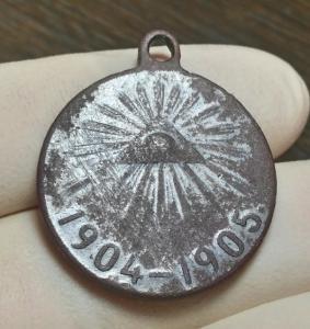 Медаль в память войны 1904-1905 года.