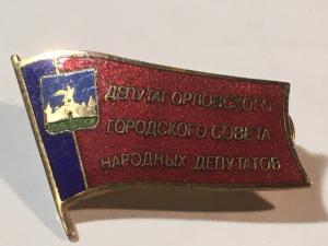 Депутат Орловского горсовета.