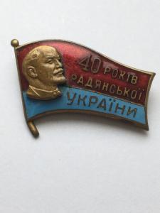 40 лет Украине.