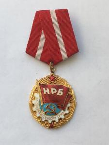 "Орден ""Красное Знамя Труда"" Болгария."