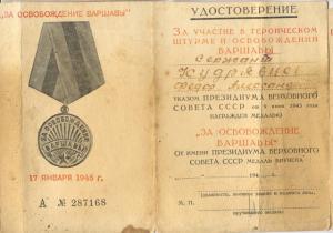 Награды гвардии сержанта Кудрявцева Фёдора Алексеевича