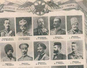 """Офицеры погибшие в ПМВ (страницы из журналов """"Нива"""", """"Заря"""" и др. изданий)"""