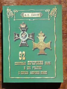 92 пех.Печорской полк в 1МВ
