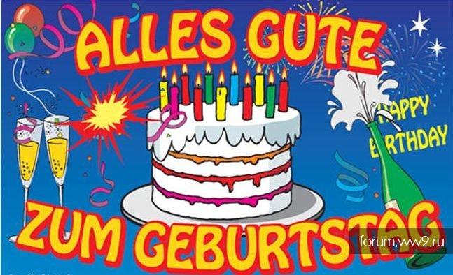 Открытки на немецком языке с днем рождения для девочки