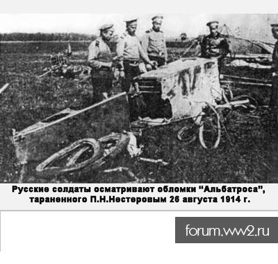 """Мёртвая петля"" П.Н. Нестерова"