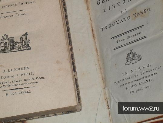 2 книги 18-го века. На французском и итальянском языках.