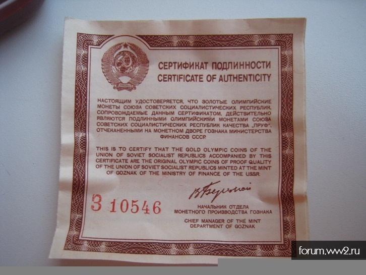 "100 рублей,Олимпиада-80 ""Спорт и мир"" (пруф)"