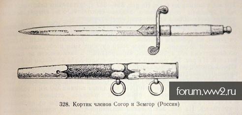 """Новая книга """"Русские кортики"""""""