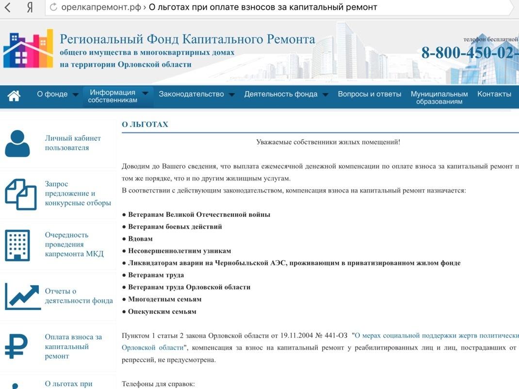 Президента Дмитрий плата за капитальный ремонт в неприватизированной квартире характеристики