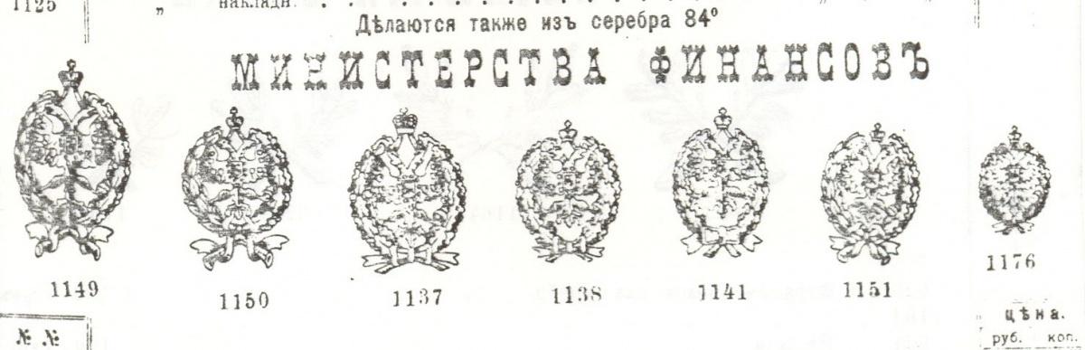 Кокарда, петлица (серебро 84)?