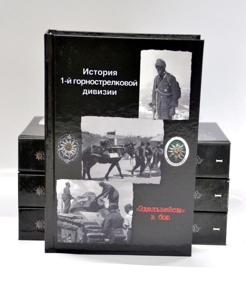 """Книга """"История 1-й горнострелковой дивизии Вермахта. """"Эдельвейсы"""" в бою."""""""