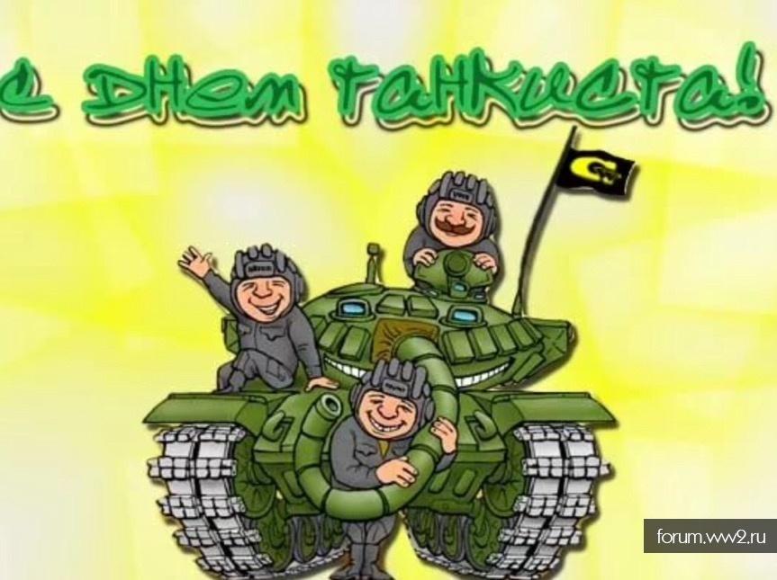 желаю поздравление с днем танкиста для папы росла, ним были