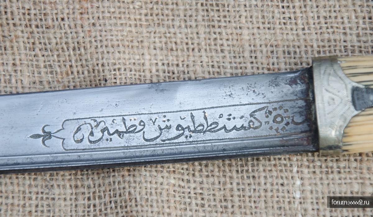Османский нож на определения