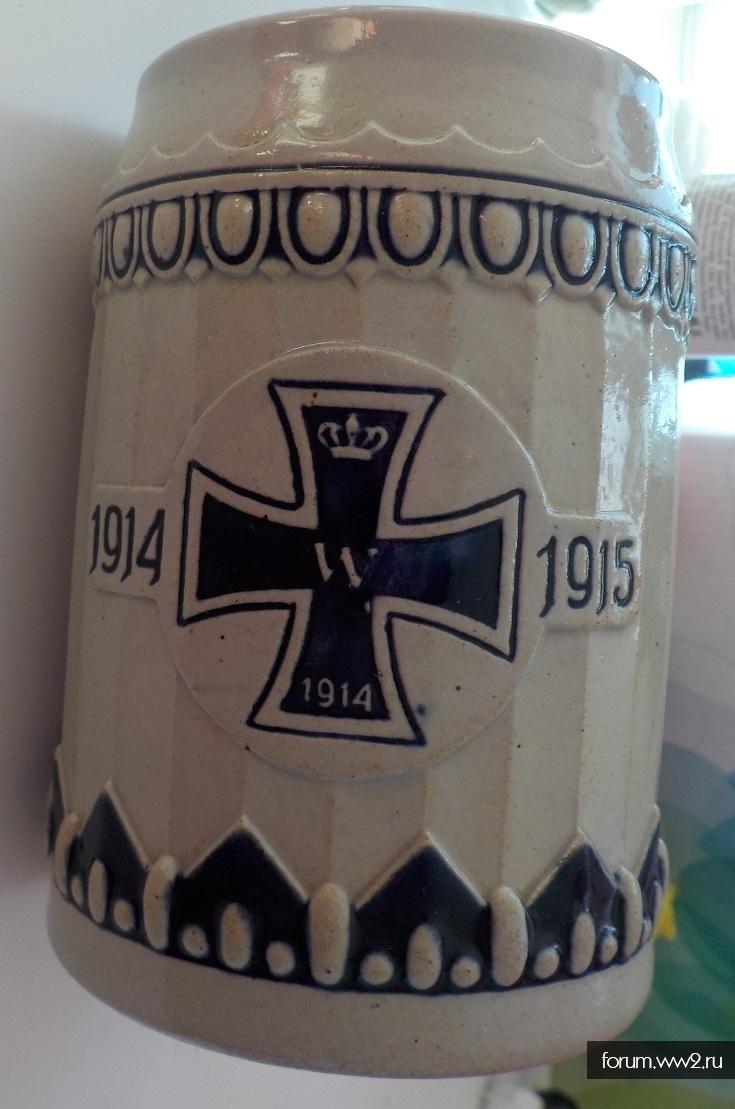 """Пивная кружка """"Железный крест""""."""