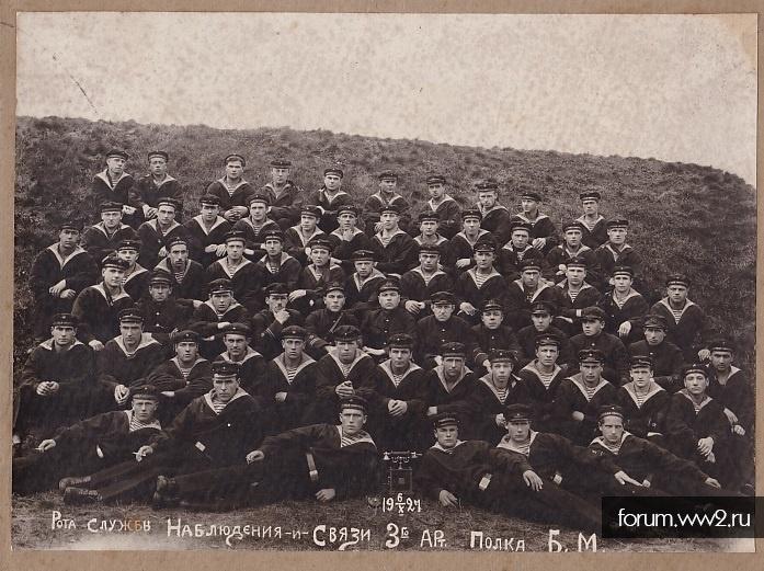 Рота службы наблюдения и связи 3 Артполка Б.М.1927 год.