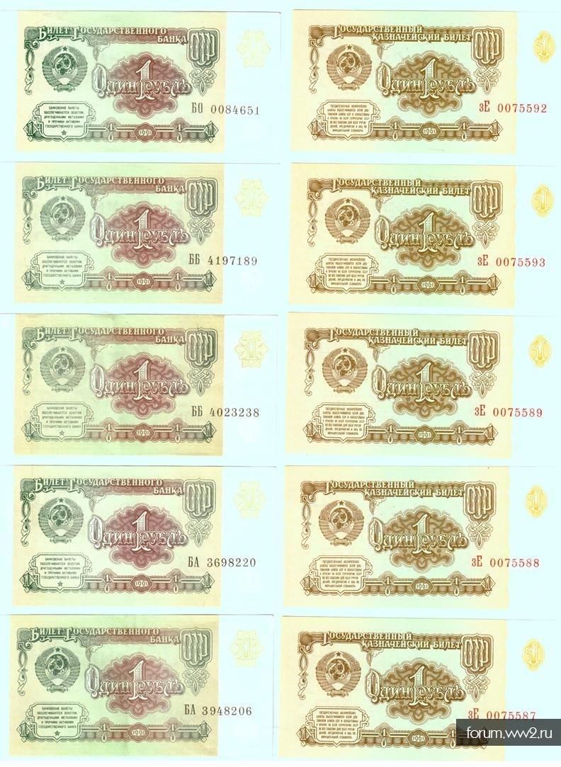 лот рублей СССР 1961-1991 из корешков