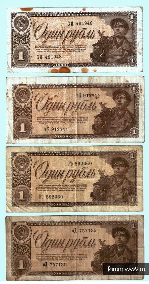 рубль 1938 лот 4 шт
