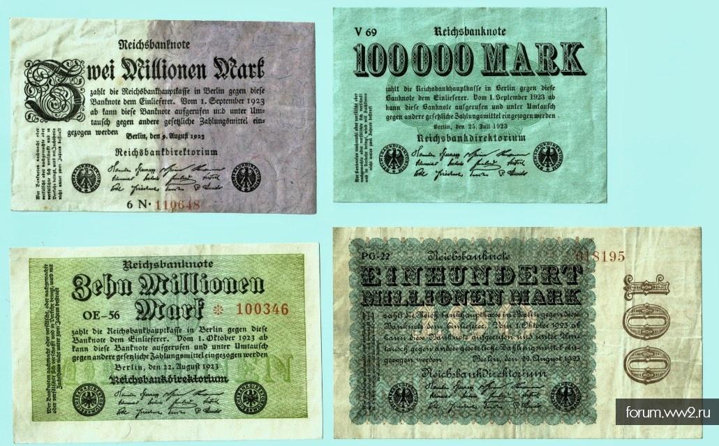 немецкие боны гиперинфляция 1923 г лот