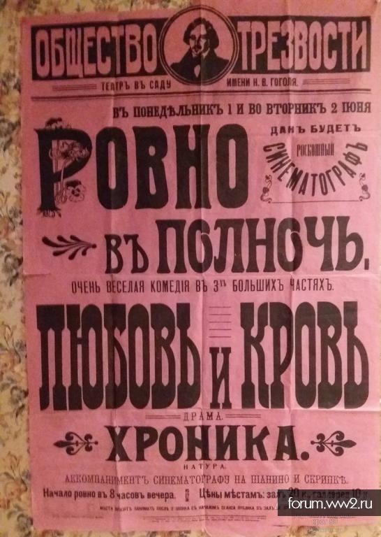 Редкие старинные афиши Синематографъ - кино 1915 год. Афиша до 1917