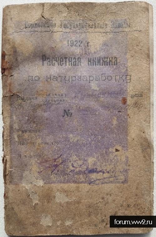"""Редкая """"Расчетная книжка по натурзаработку"""" Продовольственные карточки - 1922 г."""