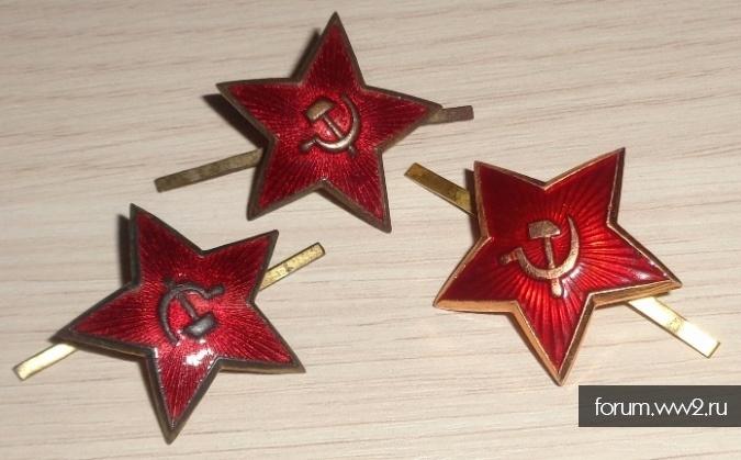 Звезды на пилотки и бескозырки. Послевоенные.