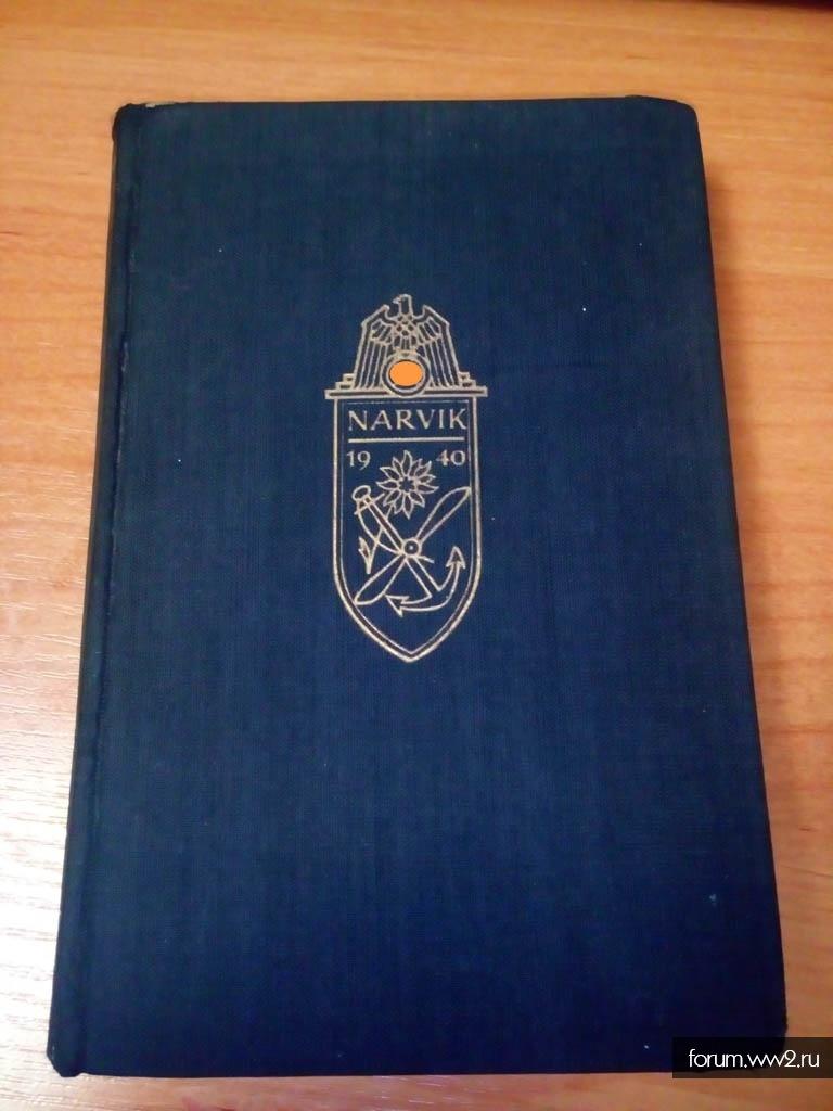 №89 Narvik (черное оформление)