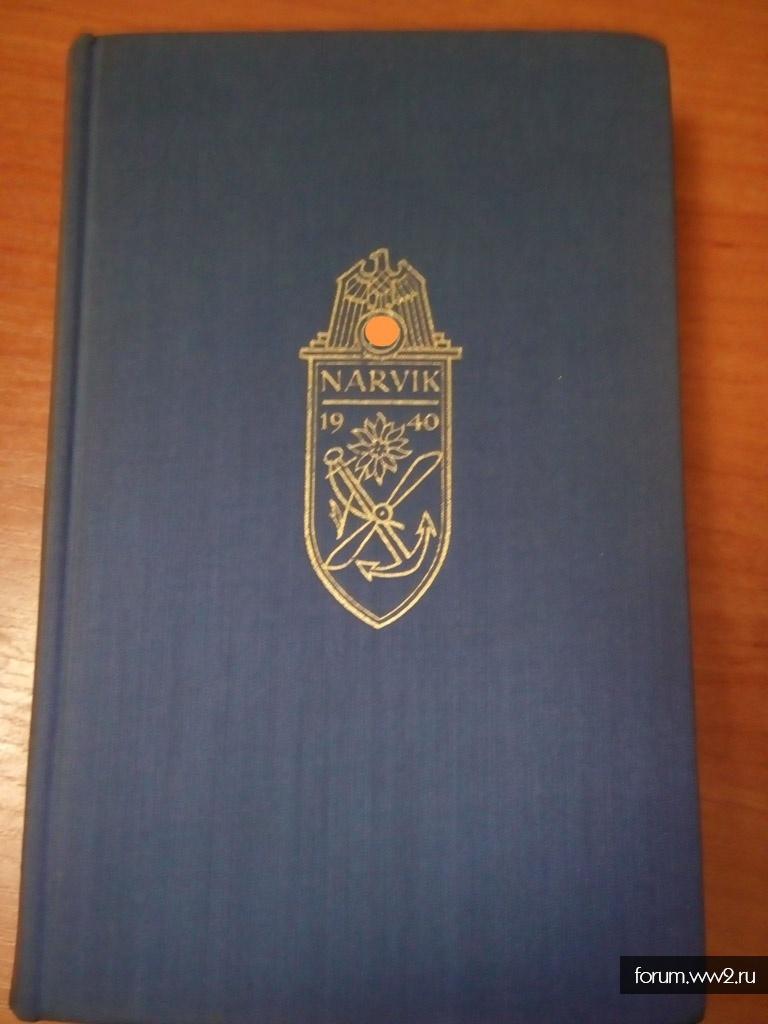 №88 Narvik