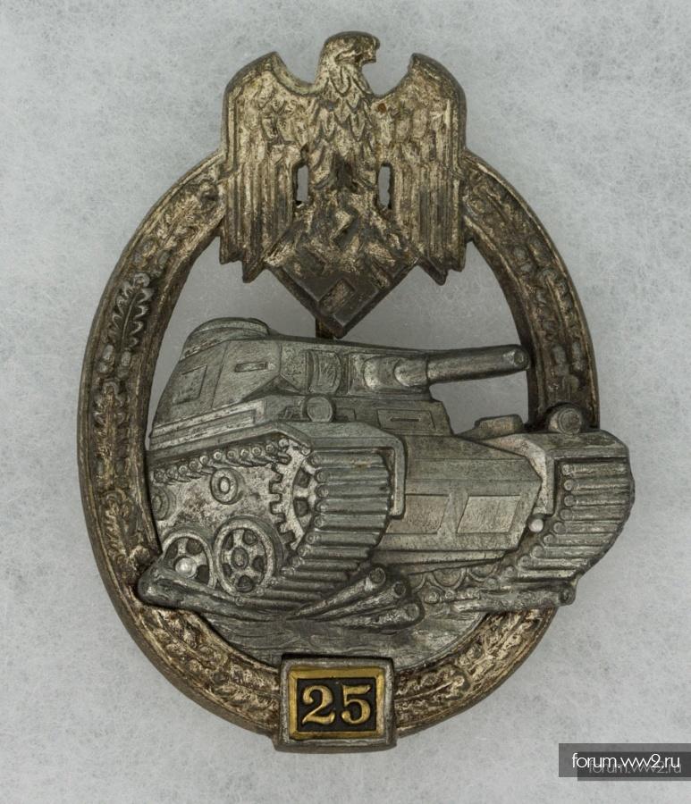 25 танковых атак в серебре. Juncker.