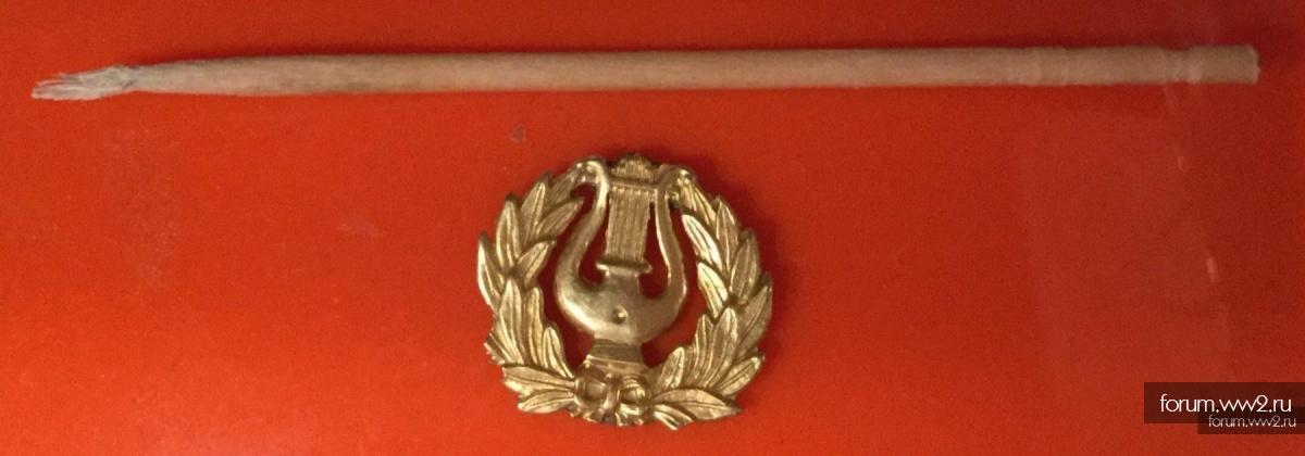 Знак на головной убор военного музыканта?