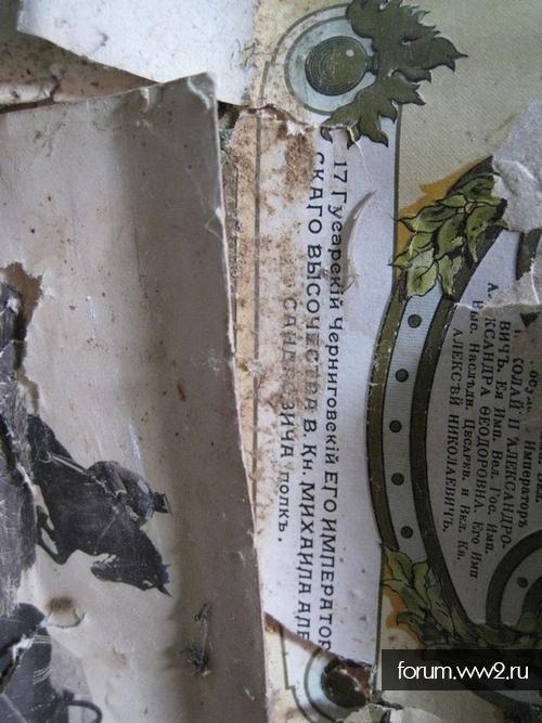 Фото и письма 17 черниговский гусарский полк
