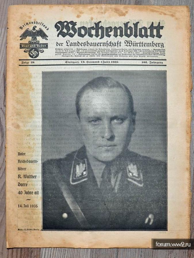 Газета Wochenblatt der landesbauernschaft württemberg