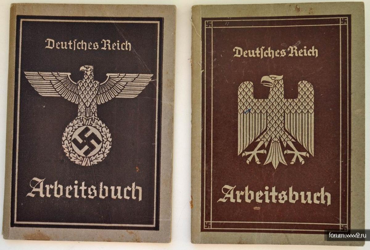 Трудовые нем. книжки 1-го и 2-го образца
