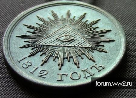Оригинальность медали В память Отечественной войны 1812г.