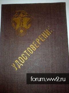 Удостоверение Ворошиловский стрелок