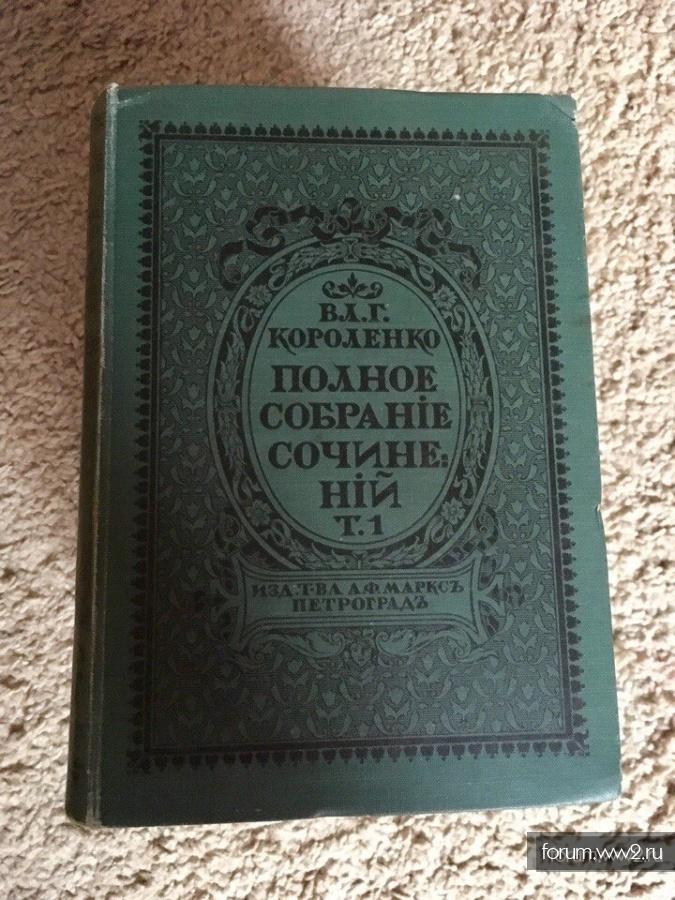 Полное собрание сочинений Короленко - 1914 год. Нет третьего тома.