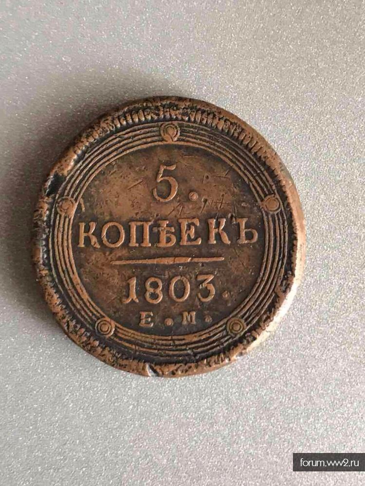 Пять копеек 1803 год