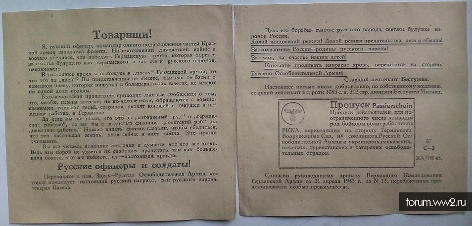 Немецкая листовка 1943 года Товарищи, РОА не частая