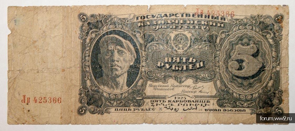5 рублей 1925 года бона