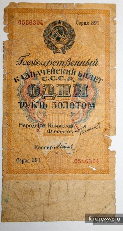 1 рубль 1924 года бона
