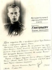 Летчик-Герой! ВОВ,Фото-Поздравление с присвоением звания ГСС