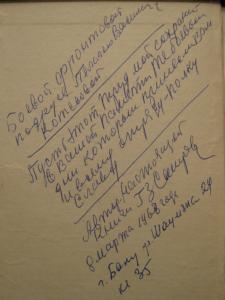 Ищу информацию про прадеда Сагирова Георгия Захаровича