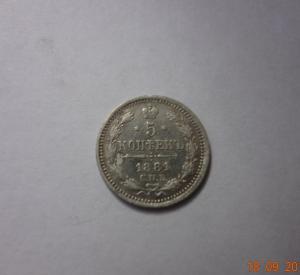 5 копеек 1881 года (серебро) СПБ-НФ