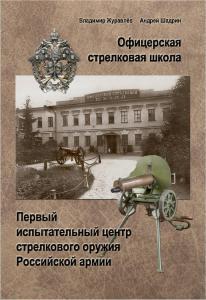 """""""Офицерская стрелковая школа"""""""