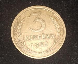 3 копейки 1935 г
