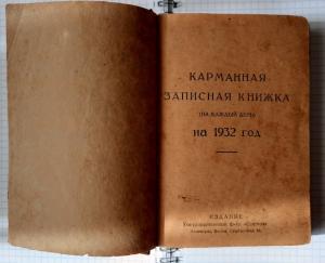 карманная записная книжка 1932 г.