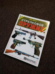 Стрелковое оружие  Бишоп Крис