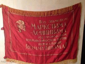 Знамя СССР Атласное 165х115 см. двухстороннее