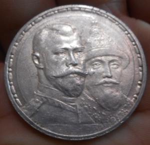 1 Рубль 300 лет дому Романовых 1913 года.