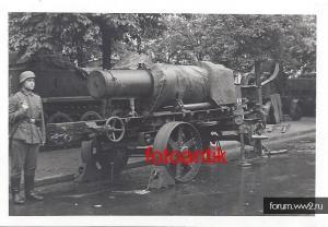 Тормозные башмаки от немецкого арт орудия .