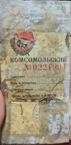 Комсомольский билет (опознание по номеру)
